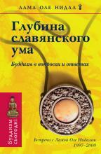 Глубина славянского ума