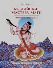 Буддийские мастера-маги. Легенды о махасидхах