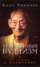 Калу Ринпоче - Углубленный буддизм: От Хинаяны к Ваджраяне