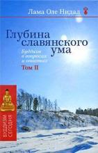 Глубина славянского ума. Буддизм в вопросах и ответах. Том 2