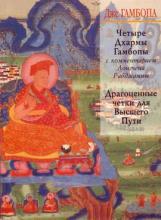 Четыре Дхармы Гампопы. Драгоценные четки для Высшего Пути