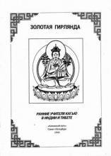 Золотая гирлянда. Ранние учителя Кагью в Индии, Тибете.