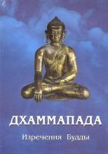 Дхаммапада. Изречения Будды