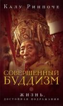 Калу Ринпоче - Совершенный буддизм: жизнь, достойная подражания