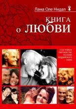 Книга о любви. Счастливое партнёрство глазами буддийского ламы