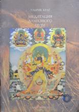 Медитации Алмазного пути