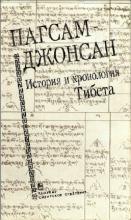 Пагсам-Джонсан: История и хронология Тибета
