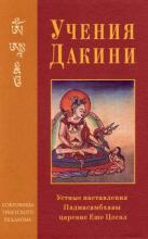 Учения Дакини. Устные наставления Падмасамбхавы царевне Еше Цогял