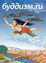 Журнал «Buddhism.ru»