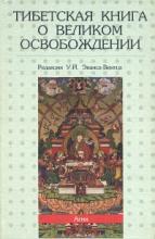 Тибетская книга о великом освобождении (под редакцией Эванса-Вентца)