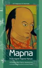 Марпа и история Карма Кагью