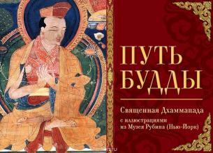 Путь Будды. Священная Дхаммапада с иллюстрациями из Музея Рубина (Нью-Йорк)