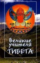 Великие учителя Тибета
